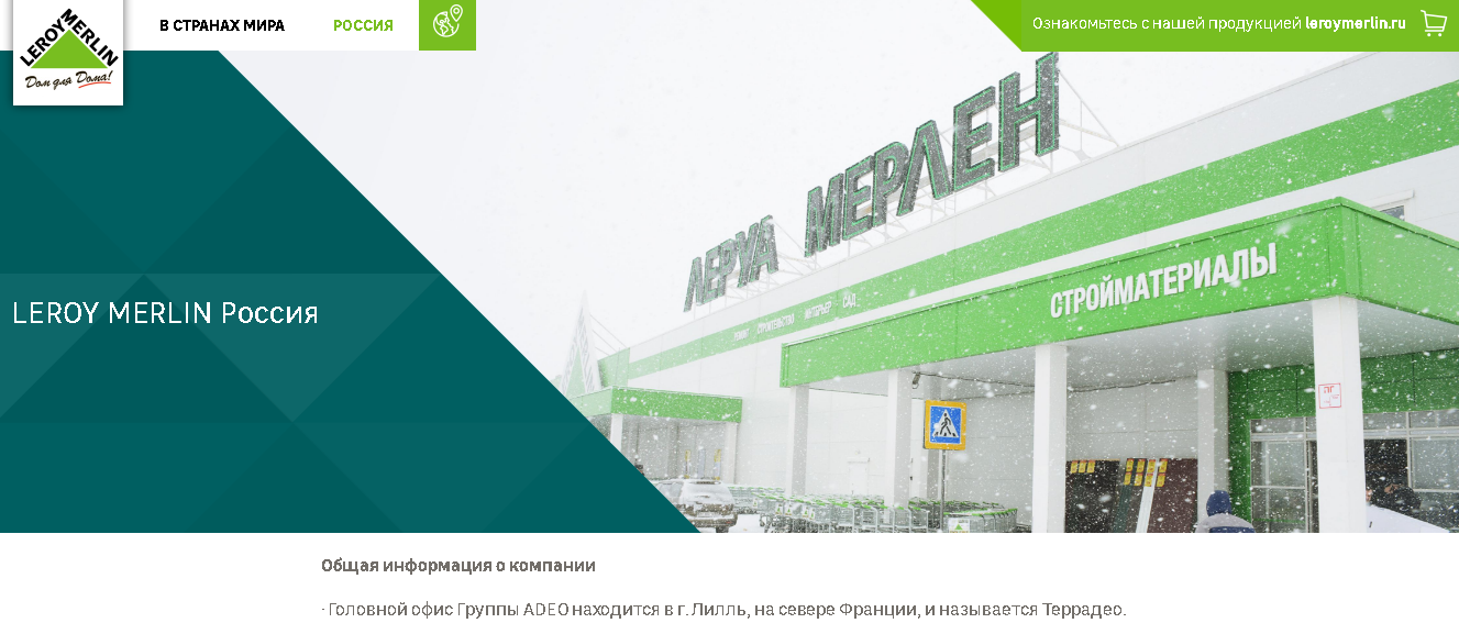 Николай Козак отвечает о проблемах Леруа Мерлен на рынкэлектронной коммерции